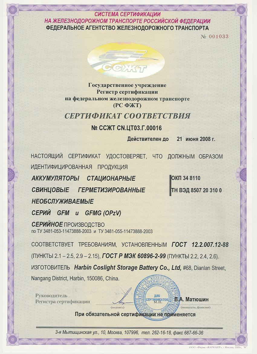 Сертификация на железной дороге реферат-сертификация пищевой продукции